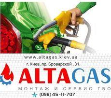АКЦИЯ!Установка ГБО 2,4 поколения,газ на авто,диагностика,замена масла