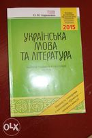 Школьнику к ЗНО - Українська мова