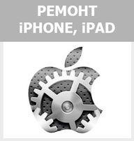 Ремонт APPLE iPhone, iPad в Кременчуге (гарантия, качество, быстрo)