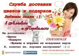 Доставка цветов и подарков. Лучшие цены!!!