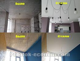 Тканевые натяжные потолки от 24 грн.за 1м2 ! Оптом и в розницу