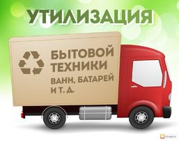 Вывоз, утилизация и покупка стиральных машин, хол-ков и прочего хлама