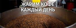 90% арабика 10% робуста. Самый СВЕЖИЙ и САМЫЙ вкусный кофе в зернах!