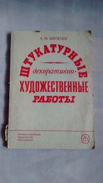 Штукатурные декоративно-художественные работы А. Шепелев