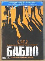"DVD + Blu-ray ""Бабло"""