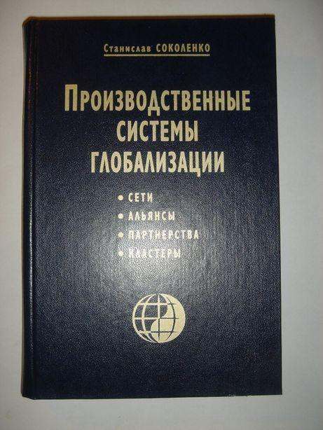Кластери в глобальній економіці та інші книги Соколенка С.І.,1995-2005 Киев - изображение 3