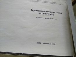Терапевтичниа стоматологія дитячого віку, Хоменко Л.О.
