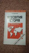 Книга Всемирная История
