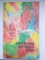 """Книга """"Современная киргизская кухня"""" СССР 1989 год"""