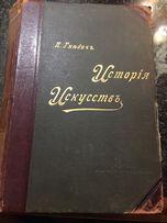 Антикварная книга История Искусств ,В трех томах Гнедич П.П. 1897 года