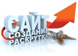 Создание сайта под ключ с раскруткой в контексте и СЕО Гугл и Яндекс П