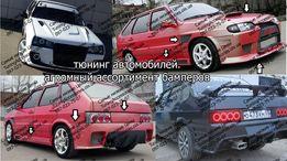 Бампер передний задний ВАЗ 2108, 2109, 21099, 2113, 2114, 2115 тюнинг