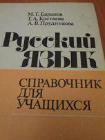 Русский язык и литература- учебники, справочники, пособия, сборники