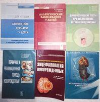Очень много книг по педиатрии, неонатологии для педиатров, студентов
