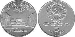 монета 5 р РЕГИСТАН в Самарканде Proof.