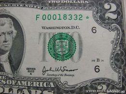 ПРОДАМ ЗВЁЗДНУЮ купюру Два Доллара .ЭКСКЛЮЗИВ в Украине!!!