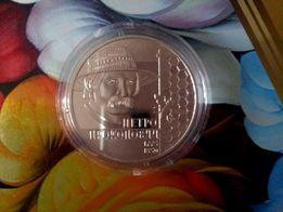 Монета Петро Прокопович пасечник, вулики, пчелы 2015 бджоляр