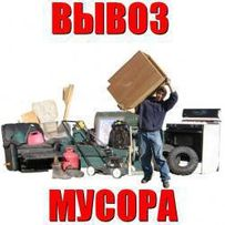 Вывоз строительного мусора Бытового и другого мусора Услуги грузчиков.