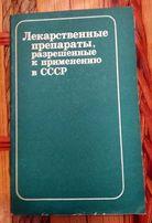 Лекарственные препараты, разрешенные к применению в СССР, 1979