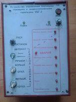 Автоматика безопасности котла УБГ-2(Белоруссия)