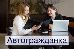 Автогражданка, КАСКО, Зеленая карта