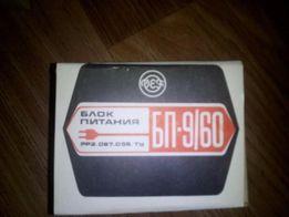 Блок питания БП-9/60 НОВЫЙ в упаковке.