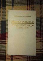 Рациональная антибиотокотерапия С.М. Навашин, И.П. Фомина