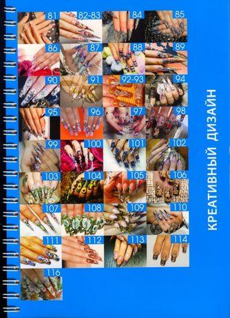 Технологии красоты. Для профессионалов ногтевой эстетики (ногти) Киев - изображение 6