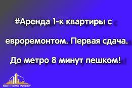 Аренда 1-к квартиры с евроремонтом Первая сдача До метро 8 мин пешком