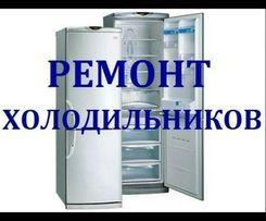 Срочный ремонт холодильников,морозильников,витрин всех марок.