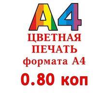 Цветная печать А4 Киев