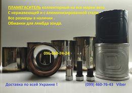Пламегаситель - вставка вместо катализатора