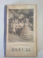А. Н. Островский Пьесы ( москва 1950 год )