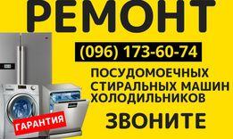 Ремонт Стиральных Посудомоечных машин Холодильников