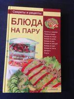 """Новая Книга """"Блюда на пару. Секреты и рецепты"""""""