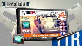"Навигатор GPS для грузовика 5"" 7"" дюймов TIR Primo в Наличии"