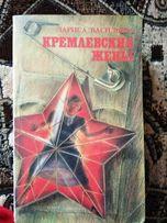 Книга Лариса Васильева Кремлевские жены, 1992г
