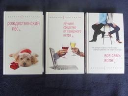 Даниэль Глаттауэр (3 книги)