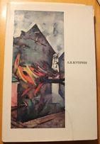Продам редкую книгу-альбом «А.В.Куприн», Москва, «Советский художник»,