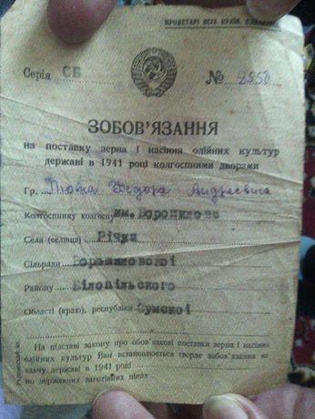 документы 41 года, 50--х, 60-х годов Сумы - изображение 1