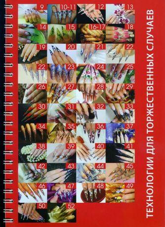 Технологии красоты. Для профессионалов ногтевой эстетики (ногти) Киев - изображение 4