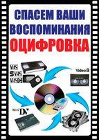 Оцифровка видео видеокассет VHS, VHS-C, Video8, MiniDV , ТРЦ ВАВИЛОН