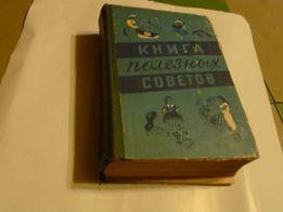 Книга полезных советов. Минск. 1959