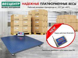 Весы платформенные,напольные беспроводные ВПД-PRO от 500кг до 5т