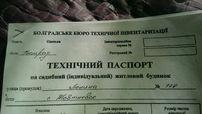Продам ДОМ в с.Каракурт(Жовтневое),Болградский р-он,Од.обл.