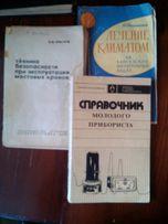 Книги СССР по технике и др.