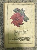 Комнатное цветоводство. Д.Юхимчук