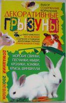 книга справочник энциклопедия грызуны, домашние питомцы, содержание