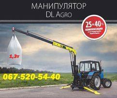 Манипулятор DL agro на МТЗ, ЮМЗ, Беларус, ХТЗ, New Holland, CASE