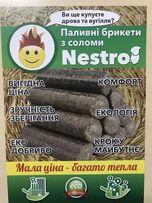 Паливні брикети з соломи Nestro